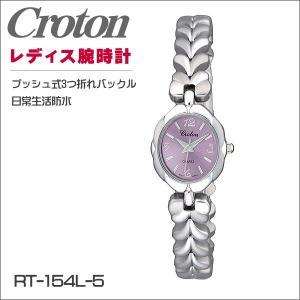 レディス腕時計 クロトン ドレスウォッチ ブレスレットタイプ RT-154L-5|zennsannnet