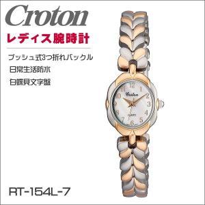 レディス腕時計 クロトン ドレスウォッチ ブレスレットタイプ RT-154L-7|zennsannnet