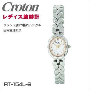 レディス腕時計 クロトン ドレスウォッチ ブレスレットタイプ RT-154L-9|zennsannnet