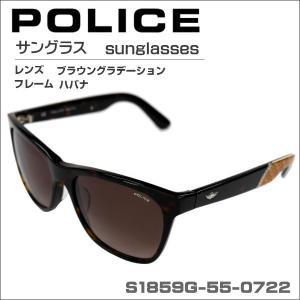 ポリス POLICE サングラス ブラウングラデーション ネイマールモデル S1859G-55-0722 ギフト プレゼント|zennsannnet