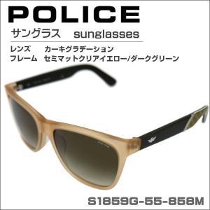 ポリス POLICE サングラス カーキグラデーション ネイマールモデル S1859G-55-858M ギフト プレゼント|zennsannnet