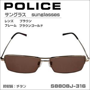 ポリス POLICE サングラス チタンフレーム ブラウン  S8808J-316 ギフト プレゼント|zennsannnet