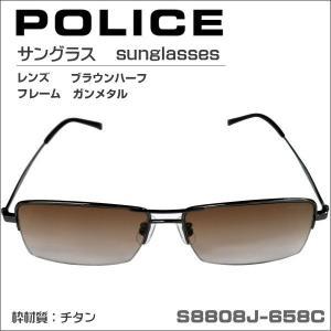 ポリス POLICE サングラス チタンフレーム ブラウンハーフ  S8808J-568C ギフト プレゼント|zennsannnet