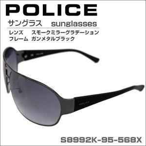 ポリス POLICE サングラス スモークミラーグラデーション  S8992K-95-568X ギフト プレゼント|zennsannnet