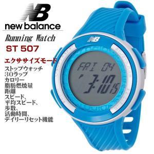 ニューバランス ランニングウォッチ new balance 腕時計 デジタル 正規代理店品 ST-507-006 ブルーxブルー|zennsannnet