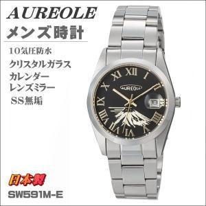 オレオール メンズ腕時計 10気圧防水機構 AUREOLE 日本製 富士 SW-591M-E ギフト プレゼント|zennsannnet