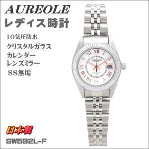 オレオール レディス腕時計 10気圧防水機構 AUREOLE 日本製 SW-592L-F ギフト プレゼント|zennsannnet