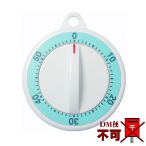 キッチンタイマー  回すだけの簡単操作 ダイヤル式 シンプル ゼンマイ タイマー  60分計 T-331BL ブルー DM便不可|zennsannnet