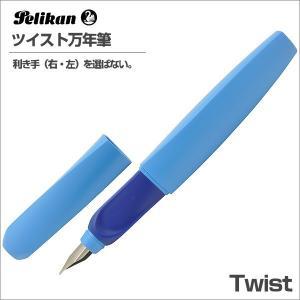 ペリカン 万年筆 ツイスト ブルー twist-blbl ギフト プレゼント 贈答品 就職祝い zennsannnet