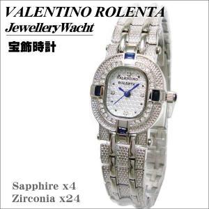 バレンチノ・ロレンタ サファイヤ宝飾工芸時計 レディス腕時計 VR110-SL ギフトプレゼント贈答品 zennsannnet