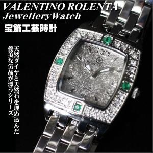 バレンチノ・ロレンタ VALENTINO ROLENTA レディス腕時計 エメラルド宝飾時計 VR2001-LE ギフトプレゼント贈答品 zennsannnet