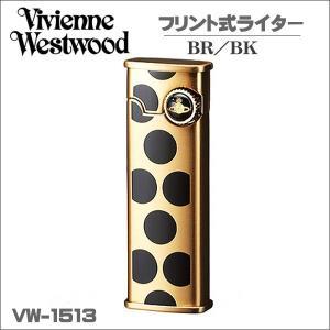 ヴィヴィアン・ウエストウッド フリント式ライター  喫煙具  VW-1513 ドットBR ギフト プレゼント クリスマス|zennsannnet