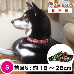 送料無料 / 首輪 カラー 犬用 和柄 からくさ 唐草 サイズ:10mm幅 オシャレ かわいい 和風 日本風 / 小型犬
