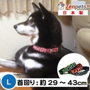 送料無料 / 首輪 カラー 犬用 和柄 からくさ 唐草 サイズ:20mm幅 オシャレ かわいい 和風 日本風 / 中型犬 大型犬