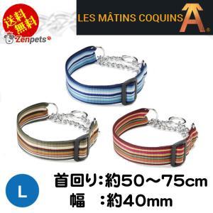 送料無料 /首輪 カラー ハーフチョーク型 Les Matins Coquins  レ マタン コカン / マルチストライプ サイズ:L 海外直輸入 ブランド /中型犬  大型犬