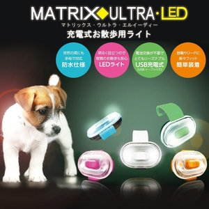 犬用 ドッグ 充電式 お散歩用 ライト MATRIX ULTRA LED マトリックス・ウルトラ・LED Max & Molly マックス&モリー / 光る 夜間 防水 ペット 事故防止