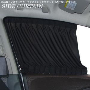 車用カーテン スタイリッシュサイドカーテン ストレッチブラック S/Lサイズ 在庫処分特価 車用品 ...