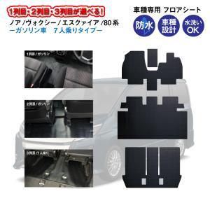 車種専用 2列目フロアシート ノア/80系/タント/LA600 日産/セレナ/C27/NBOX/JF...