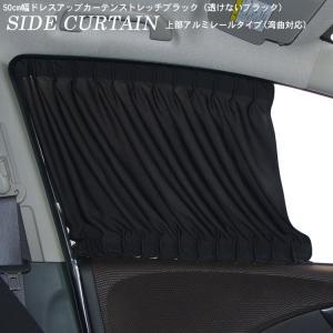 サイドカーテン ストレッチ ブラック M Lサイズ 幅50cmタイプ VS-212 VS-213 カー用品 車用品 車中泊 車内 グッズ 日よけ 透けない 黒 レール アクセサリー 通販|zenpou3