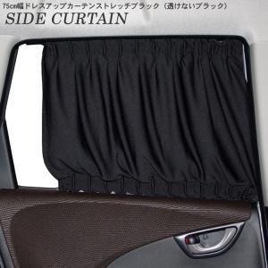 車用カーテン ドレスアップ ストレッチブラック ワイド 黒 M/L 幅75cm 上下プラスチックレー...