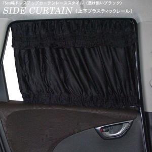 車用カーテン ドレスアップカーテンワイド レーススタイル S/M/Lサイズ 幅75cm対応|zenpou3