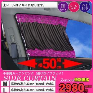 車用カーテン 小悪魔ピンクM/Lサイズ 幅50cm対応 エロ...