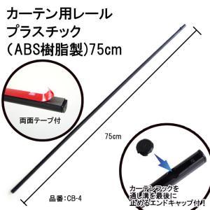 カーテンレール75cm ABS(プラスチック)×1本 《パッケージ無し訳ありアウトレット品》 車用 カー用品|zenpou3