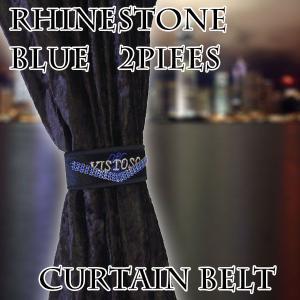 車用カーテンベルト VISTOSOドレスアップ ラインストーン ブルー アクセサリー カー用品 備品 青 blue ワコー社製 curtain 通販|zenpou3