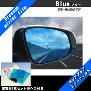 ドアミラー用フィルム ドレスアップミラー ブルー(ヨーロピアンスタイル) 車用 カー用品 バイク 二...