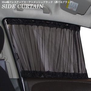 車用カーテン サイドカーテン メッシュブラック 透けるブラック 50cm幅タイプ|zenpou3