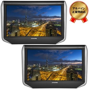 アルパイン(ALPINE) 10.1型 WXGA液晶 HDMI シートバック・リアビジョン(2台パック) SXH10T 4958043111343|zenrin-ds