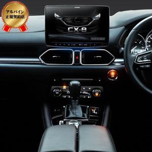 アルパイン(ALPINE) フローティングBIG X 11 マツダ CX-8 専用 カーナビ 11型 ビッグX マツダコネクト装着車 (BOSEサウンド非対応) XF11Z-CX8|zenrin-ds