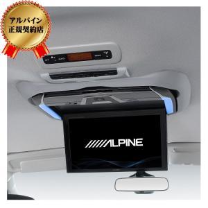 ALPINE/アルパイン セレナ専用 12.8型リアビジョン用パーフェクトフィット KTX-N1005VG 4958043282494|zenrin-ds