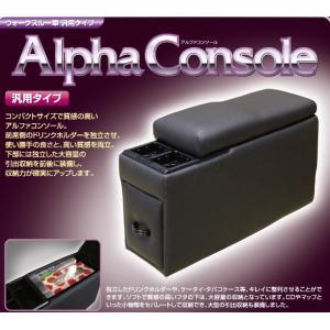 伊藤製作所 アルフ ァーコンソール 汎用タイプ ブラック AC-1|zenrin-ds