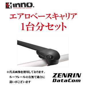 inno エアロベースキャリア1台分セット ニッサン ノート 5ドアハッチバック H24.9- E12系 セット内容:xs201+K421+XB108+XB100|zenrin-ds
