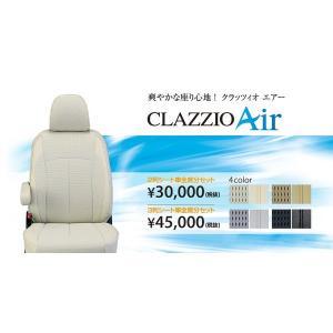 Clazzio/クラッツィオシートカバー Air(エアー) エスティマ H28/6〜 定員:7人 ET-1543|zenrin-ds