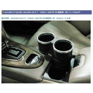 【メーカー直送品】ALCABO/アルカボ ドリンクホルダー ブラック/リング カップ タイプ JAGUAR Sタイプ (2002〜2007年 MC後期型) 右/左ハンドル車 AL-B110BS_2|zenrin-ds