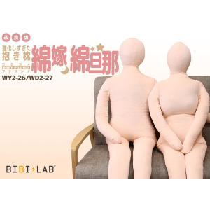BIBILAB(ビビラボ) 人型抱きまくら 綿旦那 [ 2017モデル ] WD2-27 4589946134858|zenrin-ds