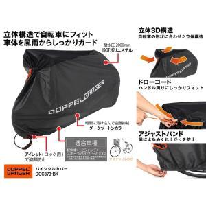 ドッペルギャンガースポーツバイク シティー車 対応 収納ケース付属 自転車用レインカバー ワイヤーロック用アイレット付 DCC373-BK 4589946137866|zenrin-ds