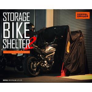 ドッペルギャンガー ストレージバイクシェルター2 自転車・モーターサイクル用屋外簡易車庫 Lサイズ DCC374L-BK(ブラック) 4589946138870|zenrin-ds