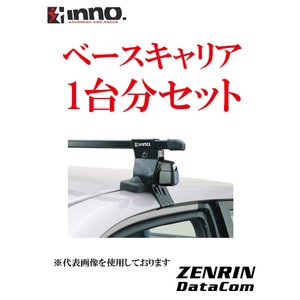 inno スクエアベースキャリア1台分セット ランドクルーザー 150プラド ルーフレール付 H21.9- GRJ15●W/TRJ150W系 セット内容 INFR+INB127|zenrin-ds