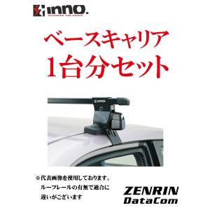 inno スクエアベースキャリア1台分セット ハイラックスサーフ 5ドア ルーフレール付 H14.11-H21.9 N21●系 セット内容:INAR+IN195+INB127|zenrin-ds