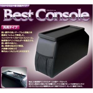 伊藤製作所 ベストコンソールボックス 汎用タイプ ブラック BC-1|zenrin-ds