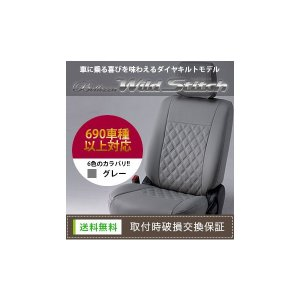 NT100クリッパー [H27/8-][DR16T] ワイルドステッチ グレーxホワイト シートカバー|zenrin-ds
