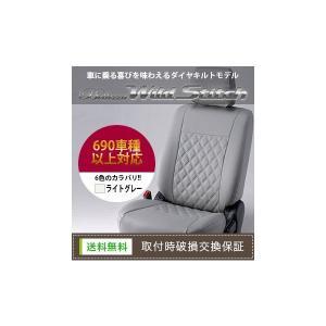 NT100クリッパー [H27/8-][DR16T] ワイルドステッチ ライトグレーxホワイト シートカバー|zenrin-ds