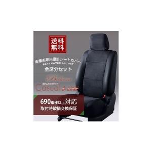 NT100クリッパー [H27/8-][DR16T] カジュアルエスライン ブラック シートカバー|zenrin-ds