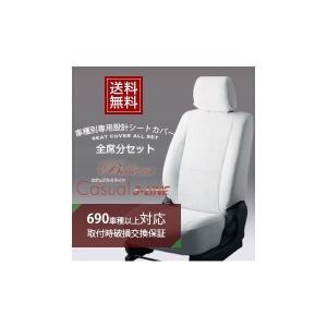NT100クリッパー [H27/8-][DR16T] カジュアルエスライン ホワイト シートカバー|zenrin-ds