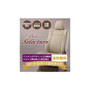 MRワゴン [H24/5-H28/3][MF33S] セレクション ライトベージュ シートカバー|zenrin-ds