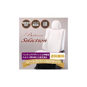 MRワゴン [H24/5-H28/3][MF33S] セレクション ホワイト シートカバー|zenrin-ds