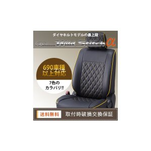 MRワゴン [H24/5-H28/3][MF33S] ワイルドステッチアルファ ブラック シートカバー|zenrin-ds
